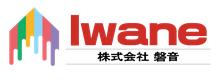 住宅総合リフォーム 株式会社磐音-IWANE|栃木の外壁塗装・屋根塗装はイワネ